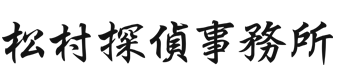 松村探偵事務所