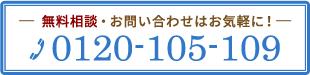 0120-105-109