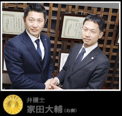 弁護士 家田大輔
