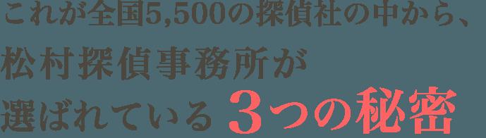 これが全国5,500の探偵社の中から、松村探偵事務所が選ばれている3つの秘密