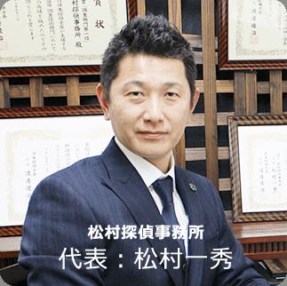 松村探偵事務所 代表:松村一秀