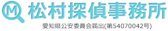 浮気調査実績No.1の松村探偵事務所