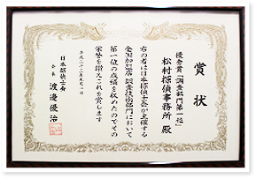 日本探偵士会 調査部門第一位 賞状