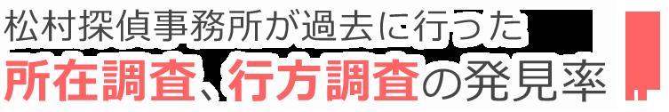 松村探偵事務所が過去に行った所在調査、行方調査の発見率